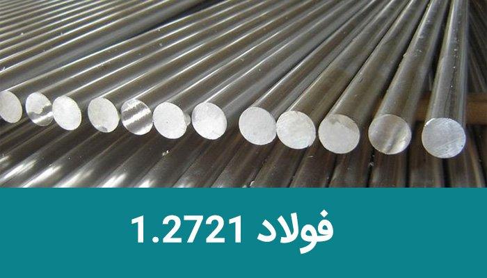 فولاد سردکار 1.2721