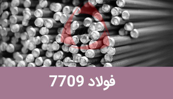فولاد 1.7709