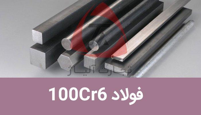 یاتاقان 100CR6
