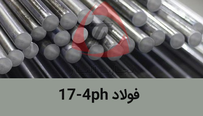فولاد 4PH-17