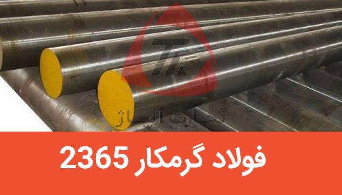 فولاد گرمکار 1.2365