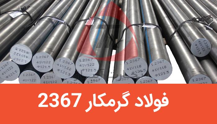 فولاد گرمکار 1.2367