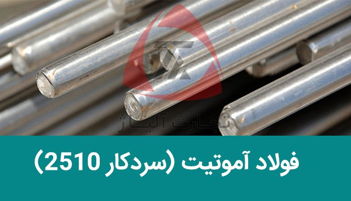 فولاد سردکار 1.2510