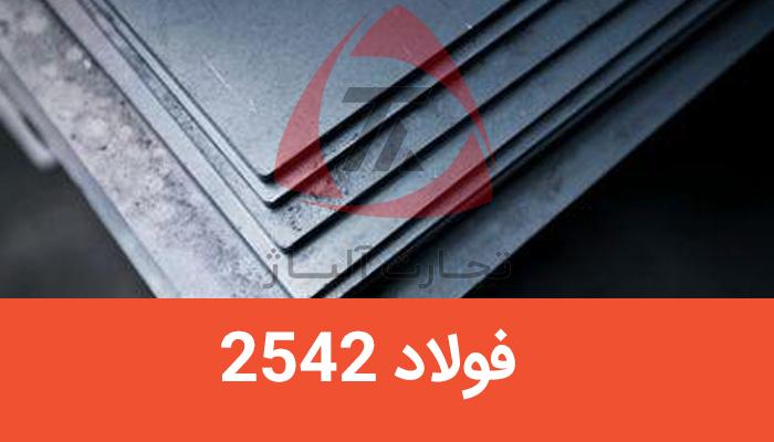 فولاد گرمکار 1.2542