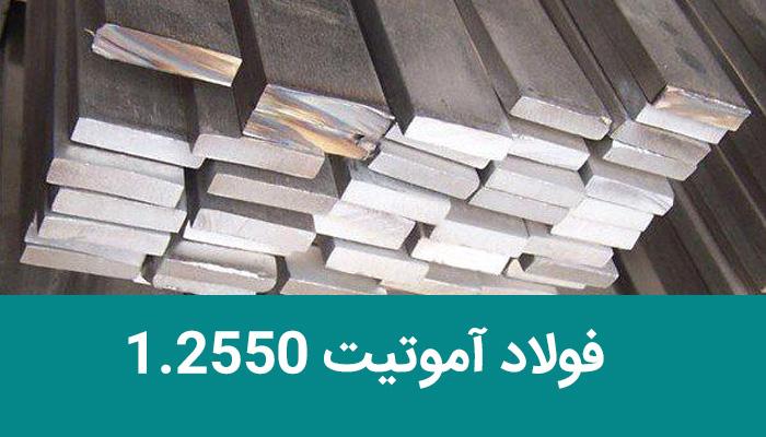 فولاد آموتیت 1.2550