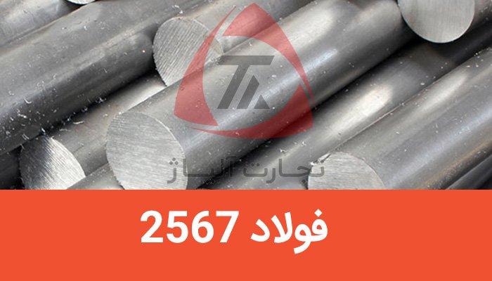 فولاد گرمکار 1.2567