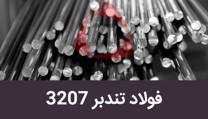فولاد تندبر 1.3207