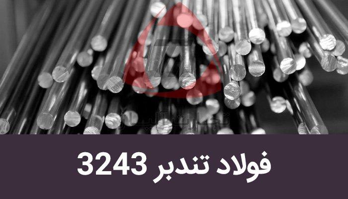 فولاد تندبر 1.3243