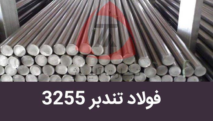 فولاد تندبر 1.3255