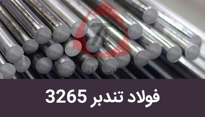 فولاد تندبر 1.3265