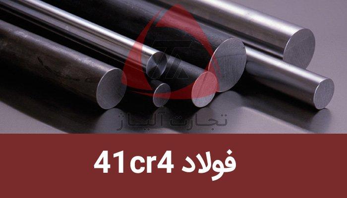 فولاد 41CR4