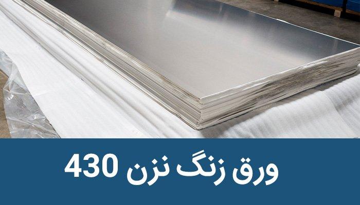 ورق استنلس استیل 430