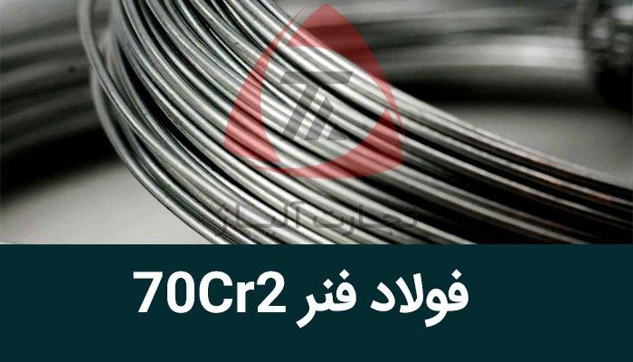 فولاد فنر 70CR2
