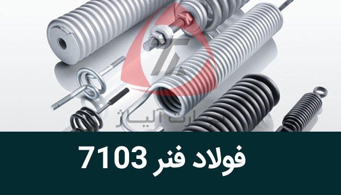 فولاد فنر 1.7103