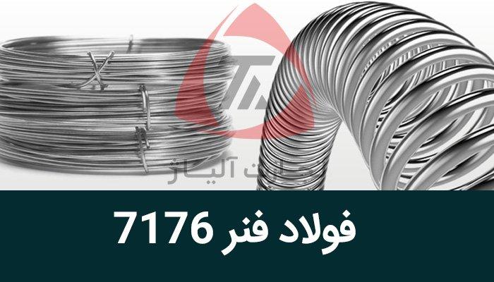 فولاد فنر 1.7176