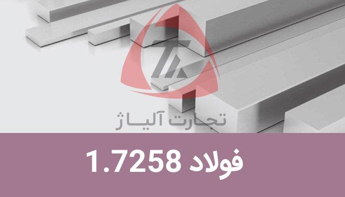 فولاد 1.7258