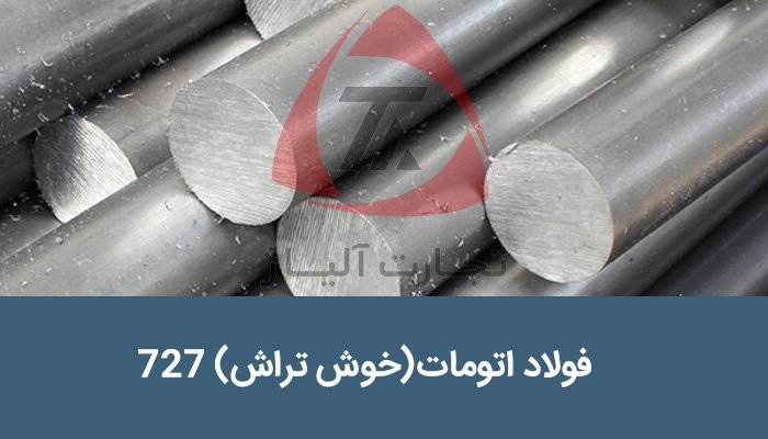 فولاد اتومات 1.0727