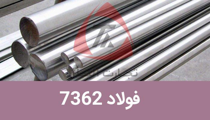 فولاد 1.7362