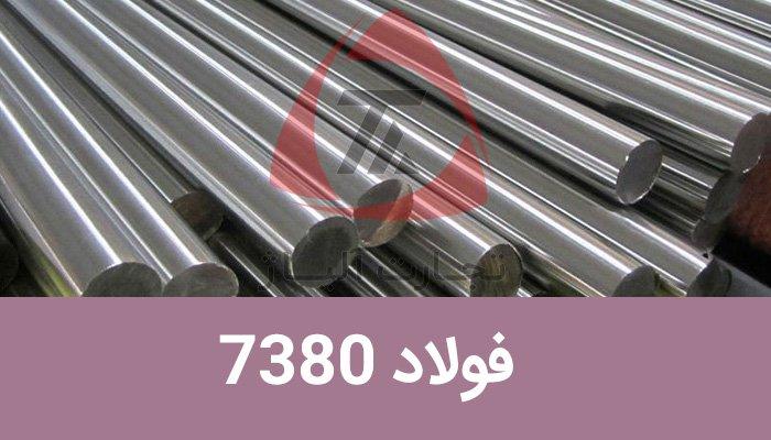 فولاد 1.7380