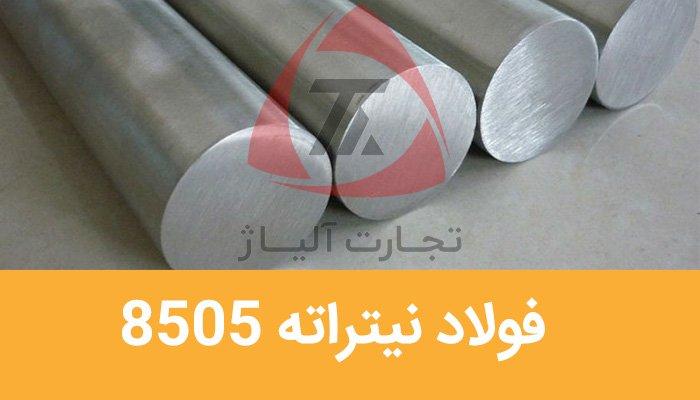 فولاد نیتراته 1.8505