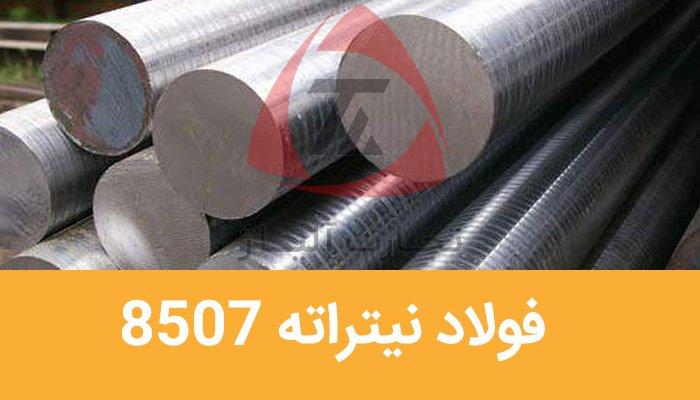فولاد نیتراته 1.8507