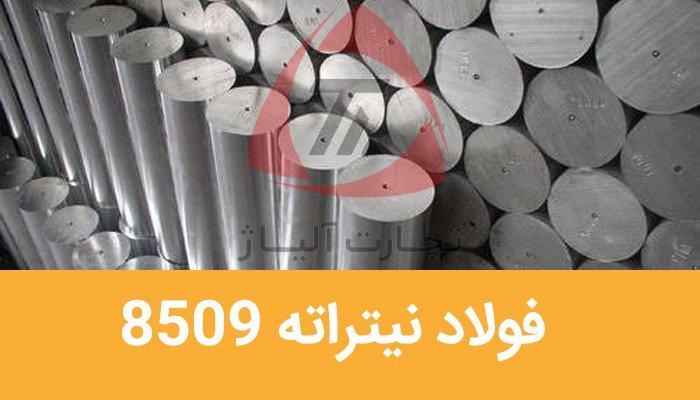 فولاد نیتراته 1.8509