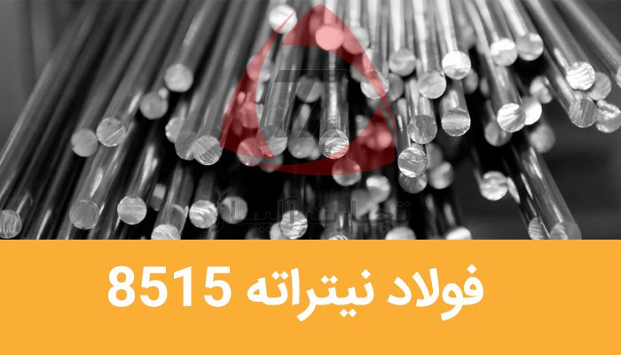 فولاد نیتراته 1.8515