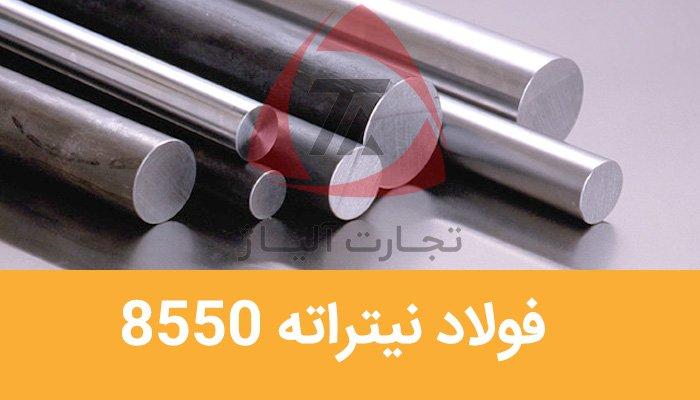 فولاد نیتراته 1.8550