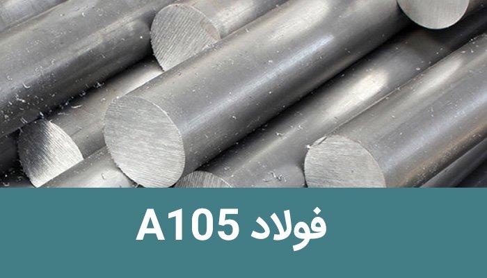 فولاد A105