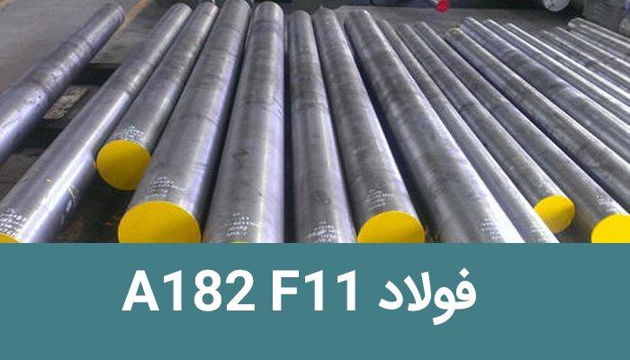 فولاد A182 F11