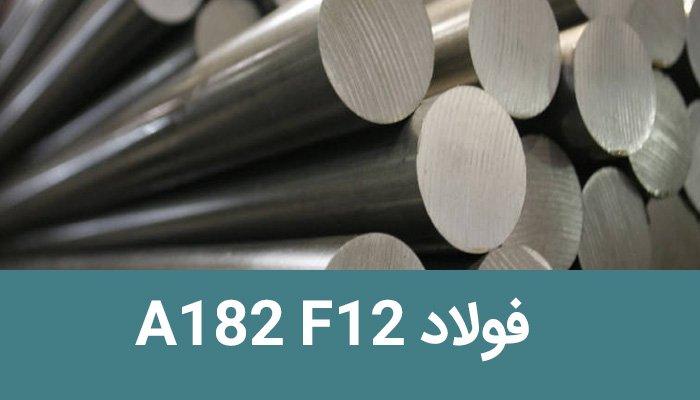فولاد A182 F12