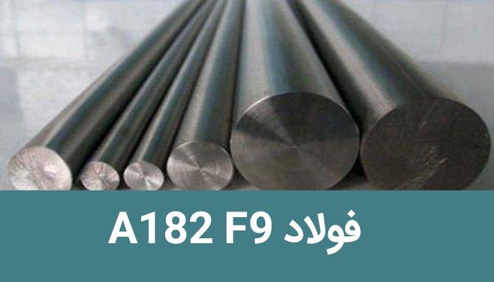فولاد A182 F9