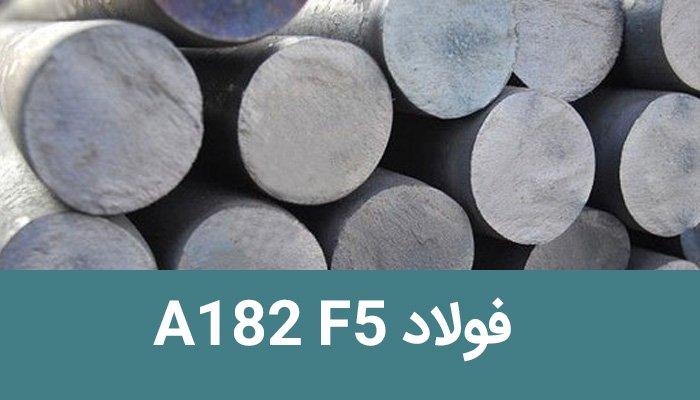 A182 F5