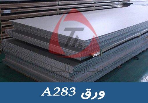 ورق آلیاژی A283