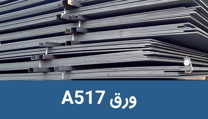 ورق آلیاژی A517