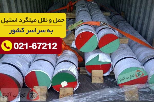 فروش و حمل میلگرد استیل 304 به سراسر کشور