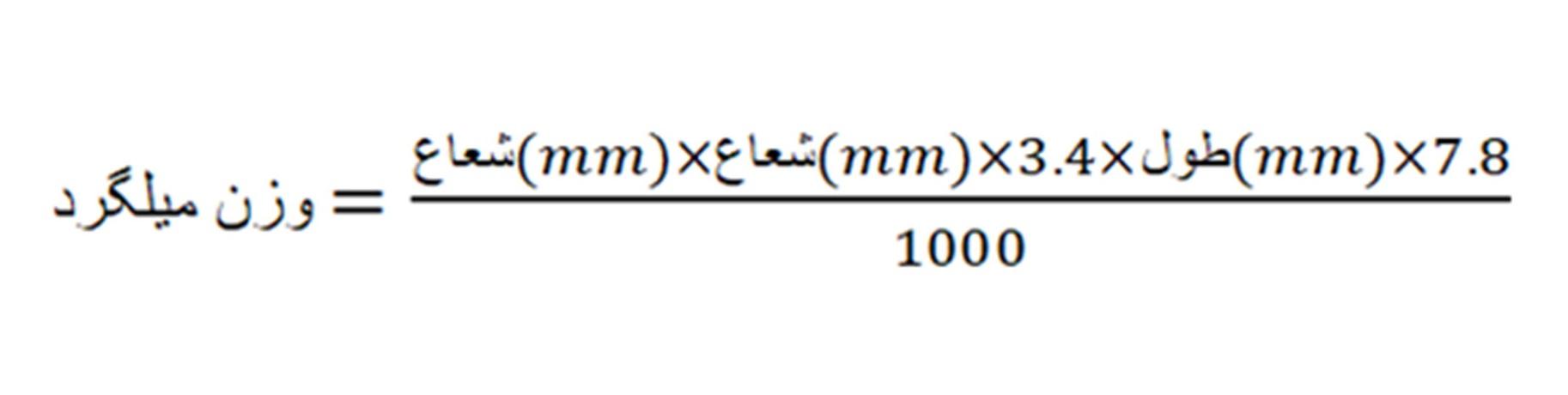 فرمول محاسبه وزن میلگرد استیل ۳۰۴