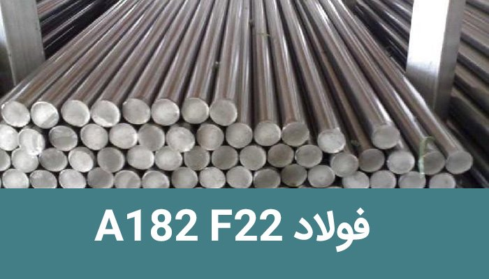 فولاد A182 F22
