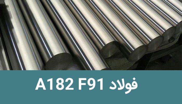 فولاد A182 F91