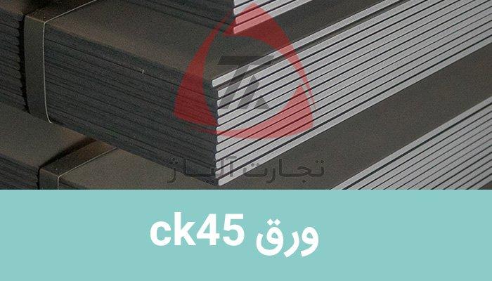 ورق CK45