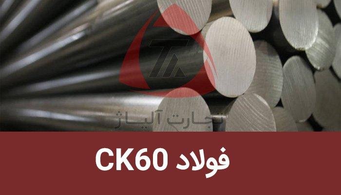فولاد Ck60