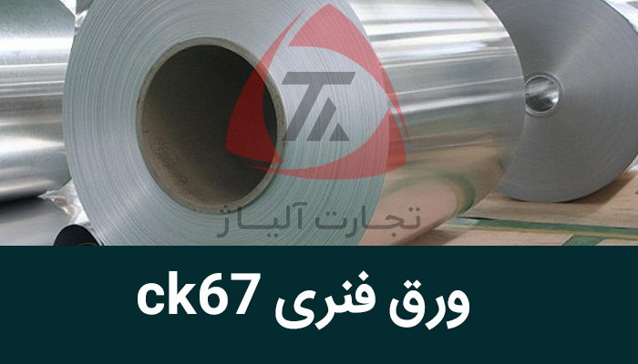 ورق CK67