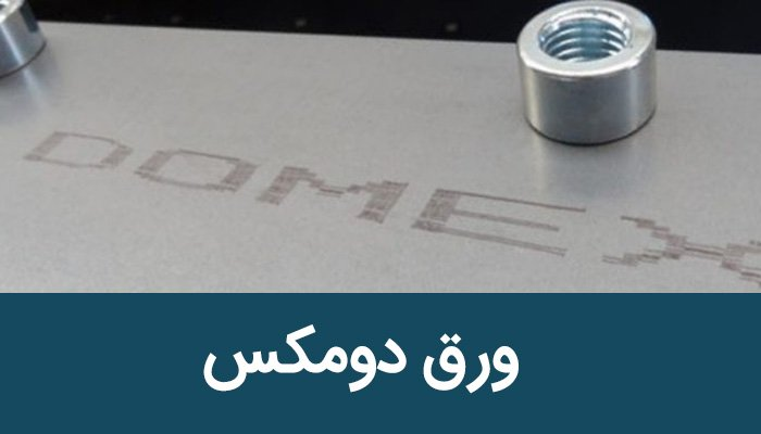 ورق آلیاژی دومکس (domex)