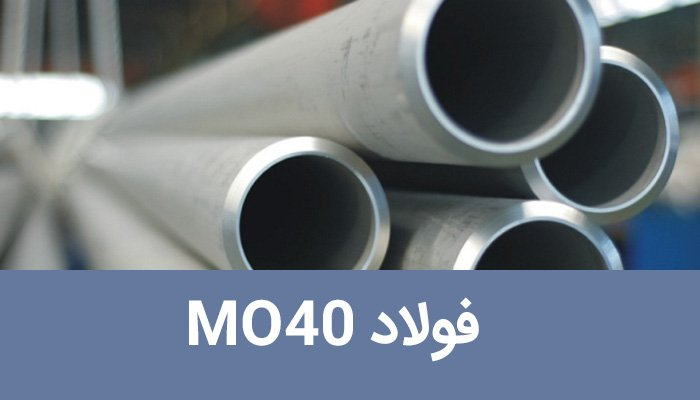لوله آلیاژی MO40