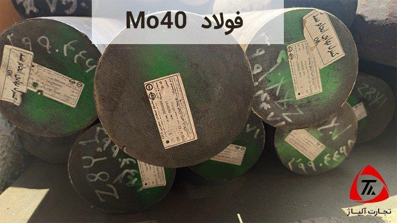 فولاد Mo40