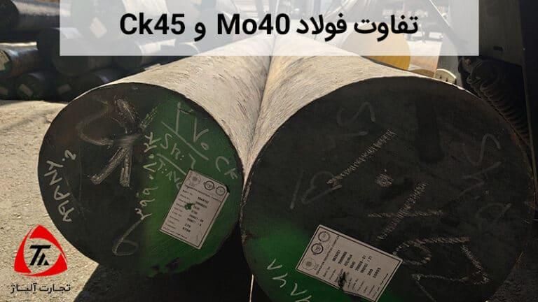 مقایسه فولاد Mo40 و ck45