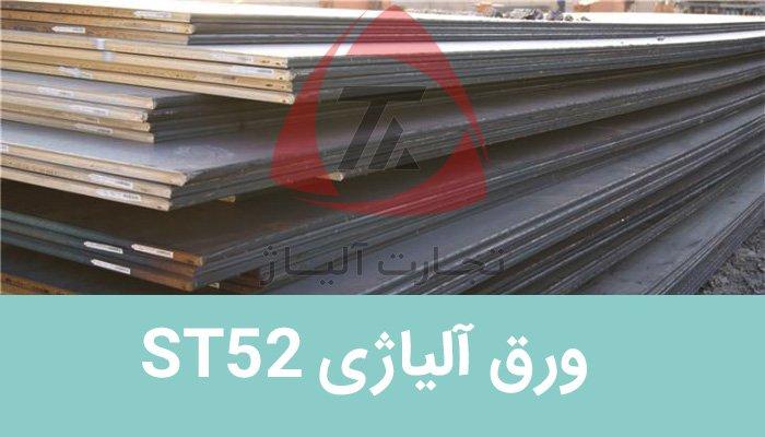 ورق ST52