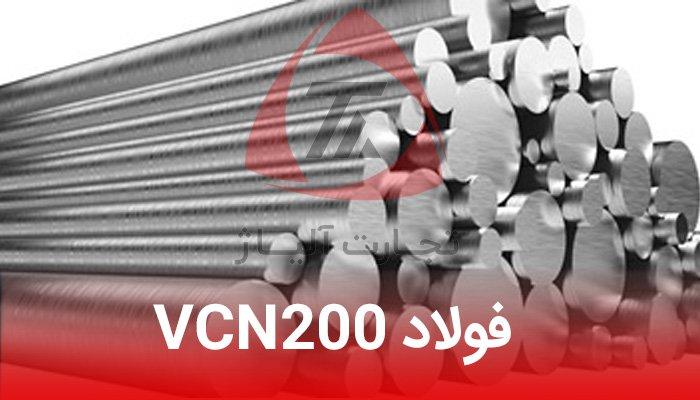 فولاد VCN200