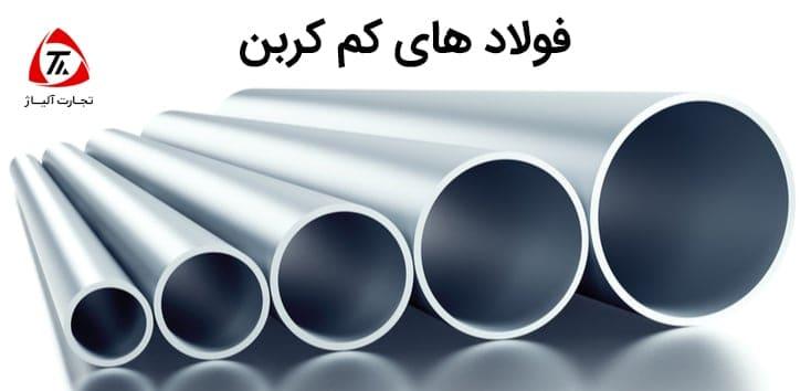 فولاد های کم کربن