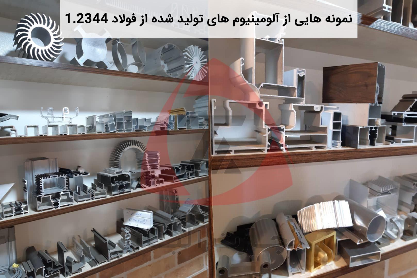 قطعات آلومینیومی تولیدی با فولاد 1.2344